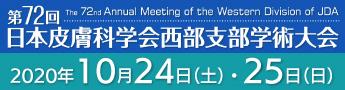 第72回 日本皮膚科学会西部支部学術大会 2020年10月24日(土)・25日(日)